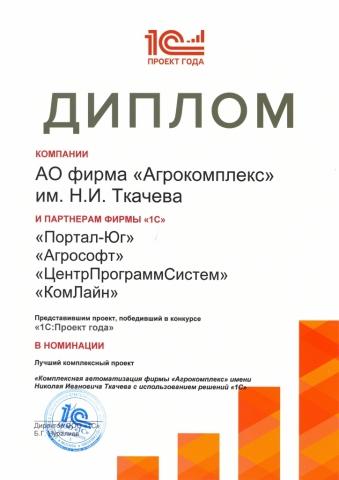 """Победитель конкурса """"1С:Проект года"""""""