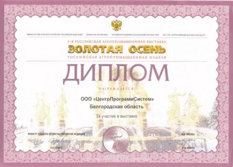 """""""Золотая осень-2006"""" - Памятныц диплом - За участие в выставке"""