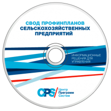 ЦПС:Свод профинпланов сельскохозяйственных предприятий